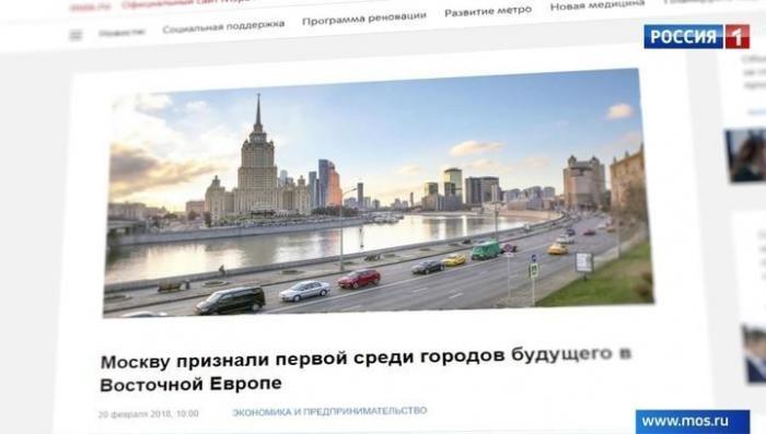 Москва вошла в десятку лучших европейских городов будущего