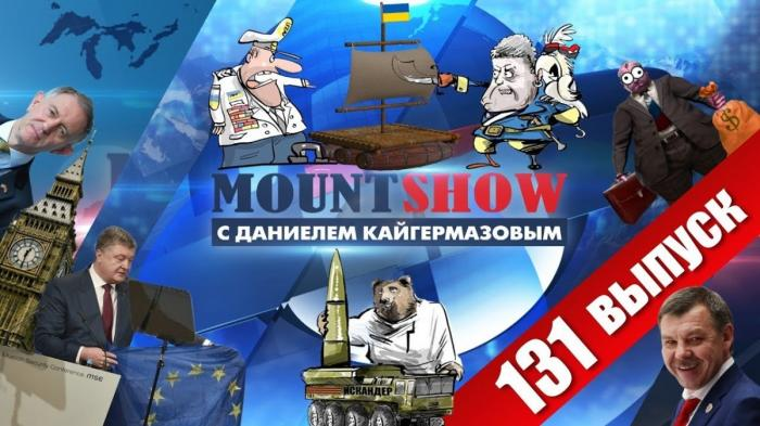 Шумеры штурмуют Черноморский флот, а депутат стырила деньги у школьницы. MOUNT SHOW №131