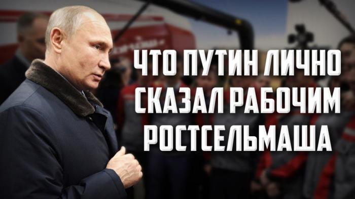 Что Владимир Путин сказал рабочим Ростсельмаша?