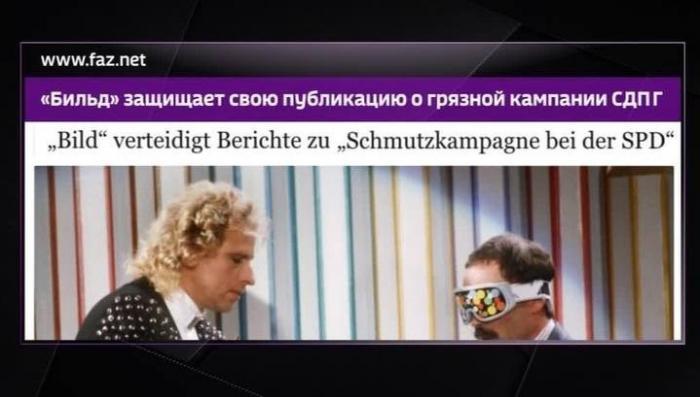 Всё что угодно для очернения России: крупнейшую газету Германии поймали на русофобии