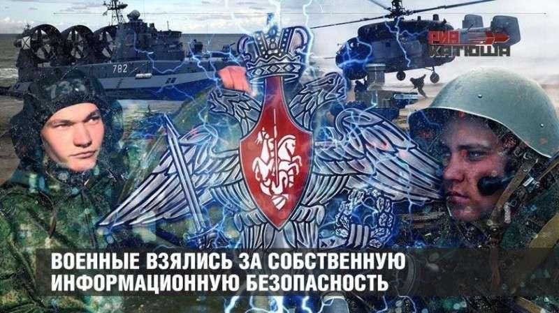 Российская армия взялась за собственную информационную безопасность