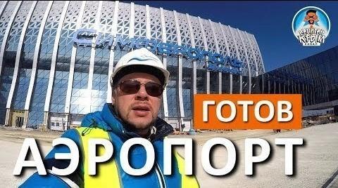Новый терминал аэропорта «Симферополь» готов к рывку. Уже скоро полетим!