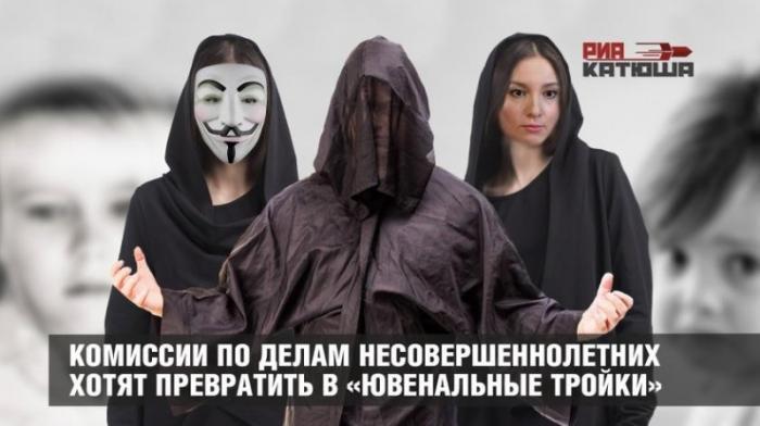 Трагедии в школах Перми и Улан-Удэ стали почвой для продвижения новых ювенальных инициатив