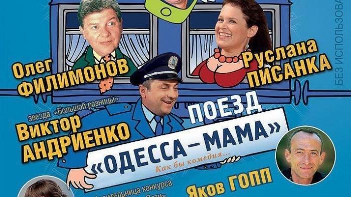 Позорные гастроли одесских «джентльменов»-русофобов сорвались!
