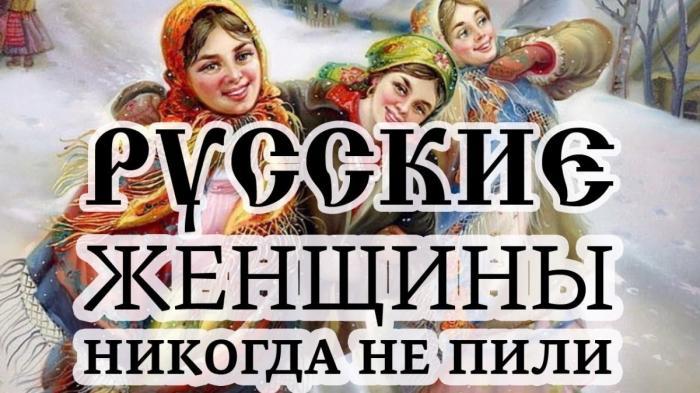 Причины полного отказа от алкоголя русских женщин на Руси