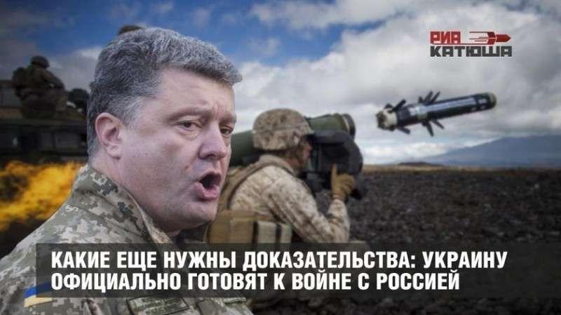 Украину официально готовят к большой войне с Россией