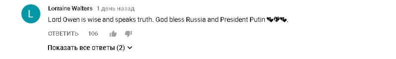 Английский Лорд Оуэн: Владимир Путин спас мировую цивилизацию