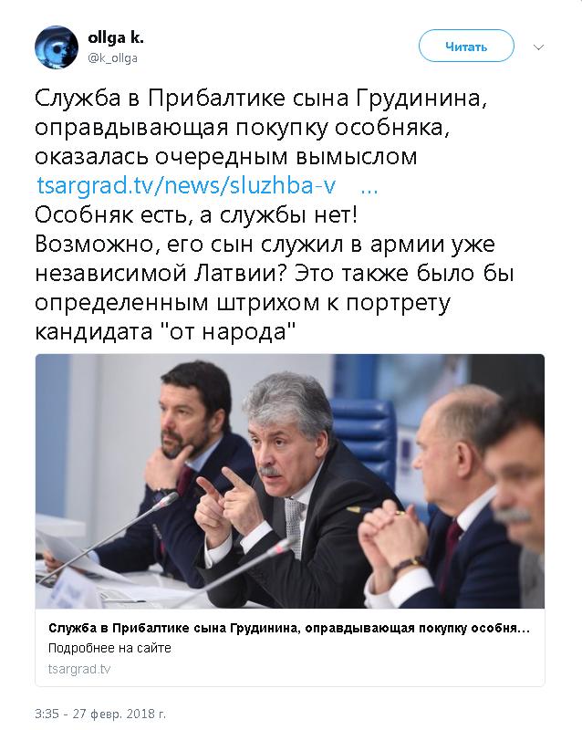 Доверенное лицо Павла Грудинина съело ГИБДД-шный протокол составленный за пьяную езду