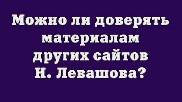 Можно ли доверять материалам клонов сайта Николая Левашова?