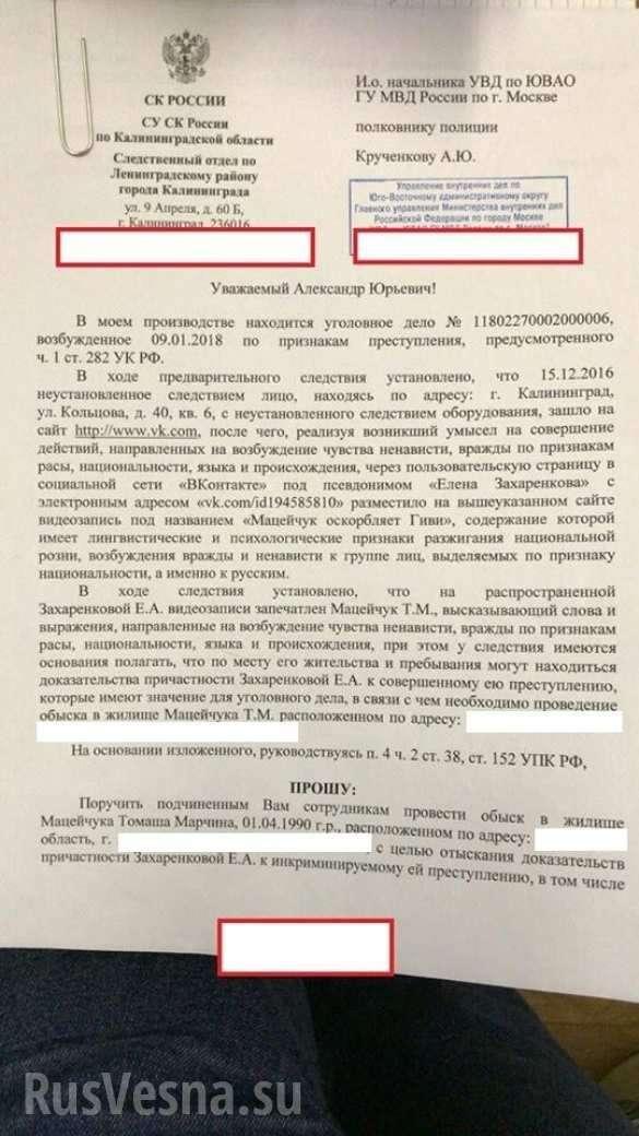Польского телескандалиста Мацейчука арестовали зарусофобию иоскорбление памяти Гиви (ДОКУМЕНТЫ, ФОТО) | Русская весна