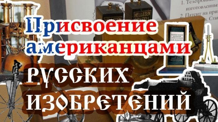 Как пиндосы присваивали себе русские изобретения?