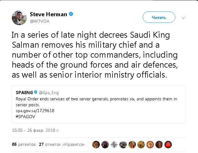 Саудовская Аравия готовится к войне: Салман за одну ночь сменил почти всю военную верхушку