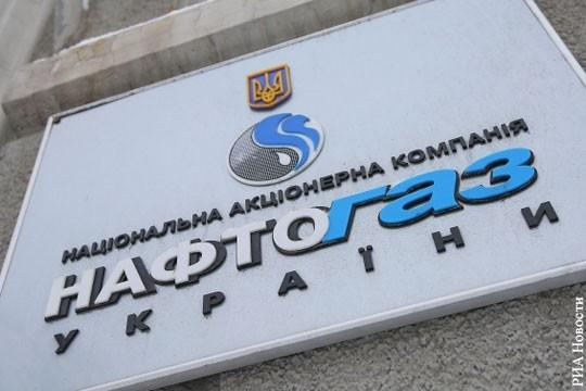 «Газпром» начал расторжение контрактов на поставку и транзит газа с «Нафтогазом»