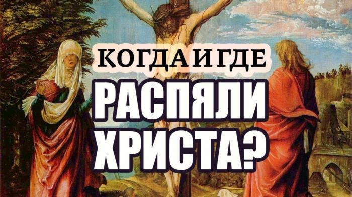 Иисуса Христа распяли в Константинополе тысячу лет назад?