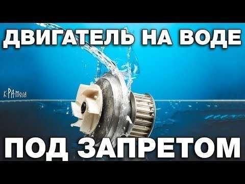 Почему бестопливные технологии под запретом? Водородный Москвич в 1977 году