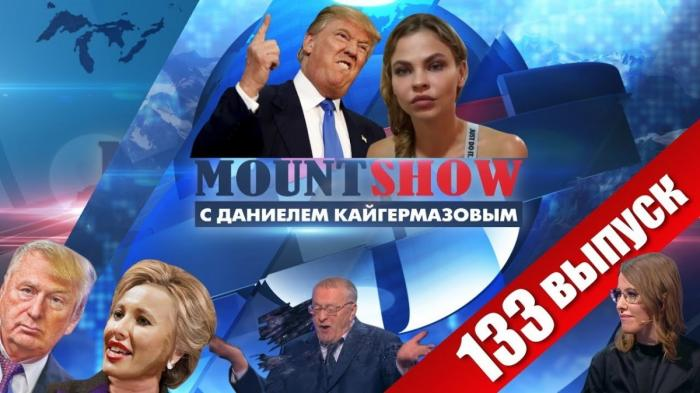 Настя Рыбка готовит импичмент Трампу. Жириновский и Собчак – цирк, а не дебаты