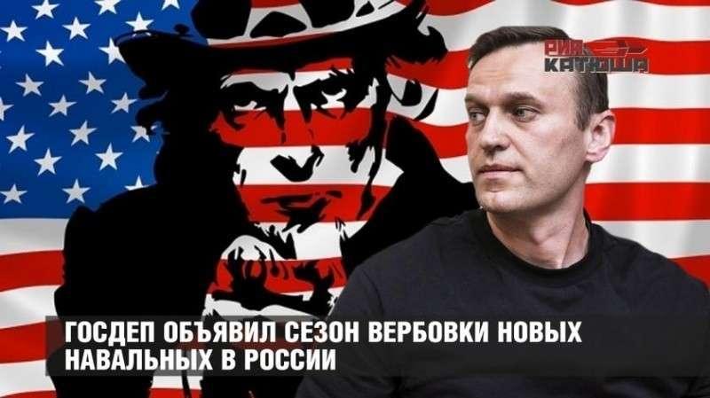 Госдеп разочаровался в «российских» либерастах и объявил о начале вербовки новых навальных