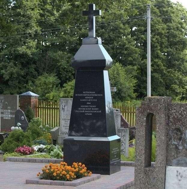 У могилы Неизвестного литовского воина Русской армии