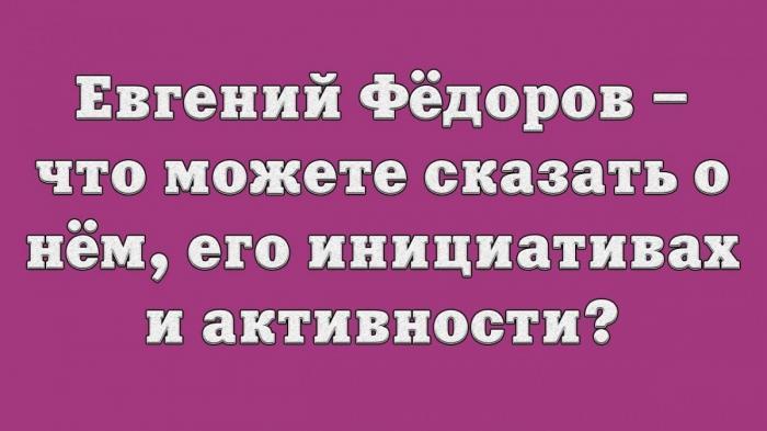 Кто такой Евгений Фёдоров и чьи интересы он представляет?