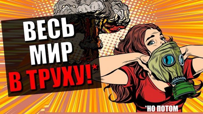 Пиндосы готовят Европу к ядерной войне с Россией