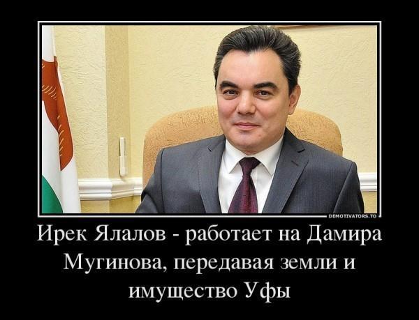 Уфа – город-миллионник, которым владеет всего три человека