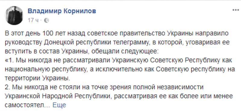 Корнилов рассказал, как Украина обманула  Донецкую республику