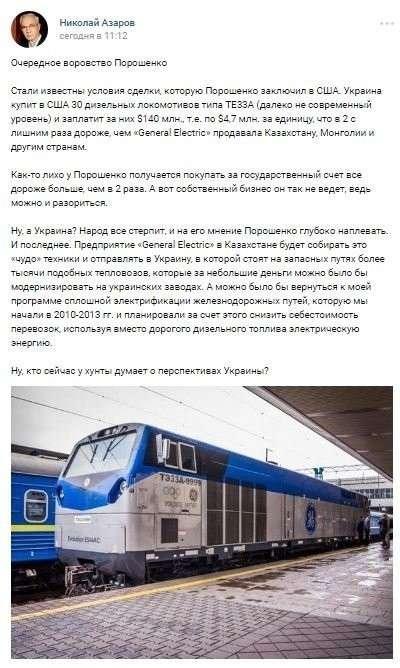 «Очередное воровство Порошенко»: Азаров рассказал, как США накручивает цены на локомотивы для Украины