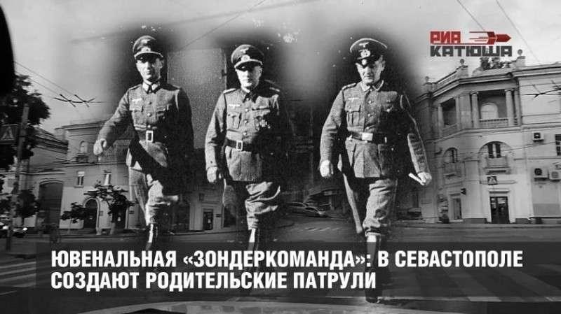 В Севастополе создают ювенальные «зондеркоманды»