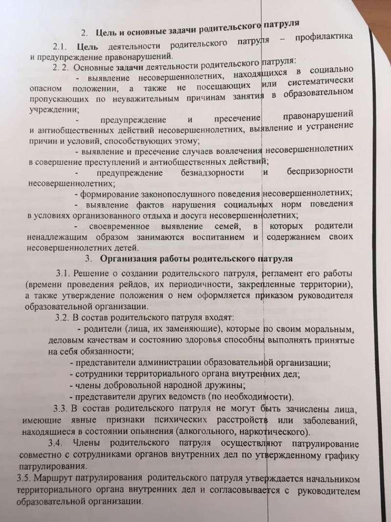 ювенальная юстиция Севастополь