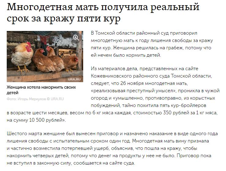В Томской области многодетная мать получила реальный срок за кражу пяти куриц? Куриц?!