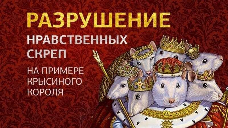 Разрушение нравственности общества на примере Крысиного короля