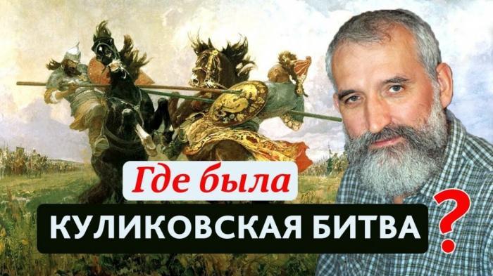 Где на самом деле была Куликовская битва?