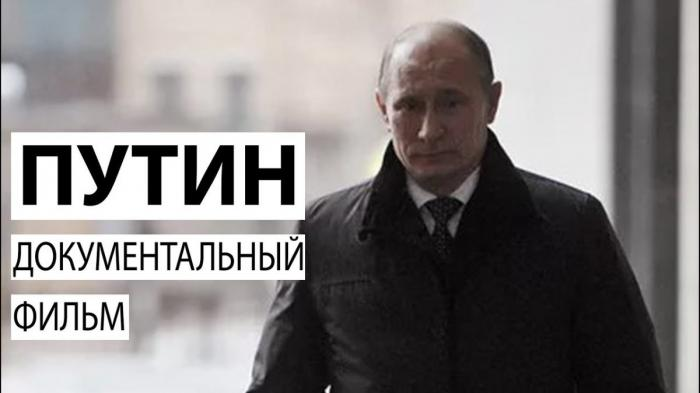 Документальный фильм Андрея Кондрашова «Путин». Часть 1
