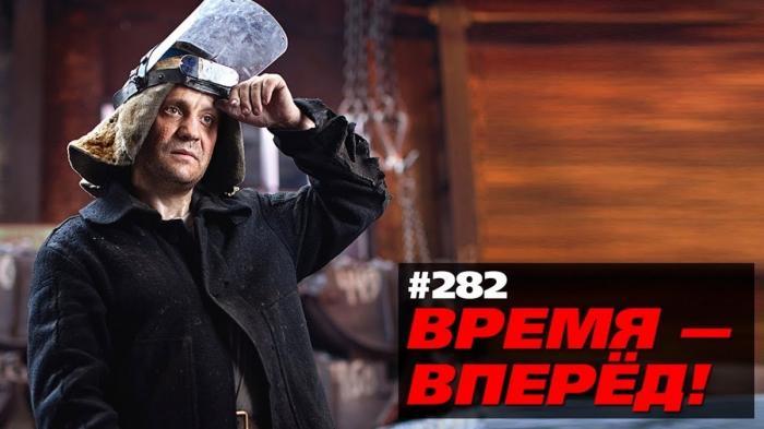 Россия меняется: закрывается последнее мартеновское производство. Время-вперёд №282