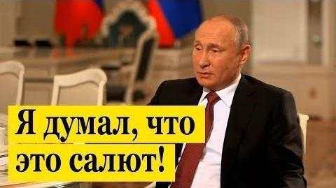 Владимир Путин рассказал, как он чуть было не погиб 17 лет назад