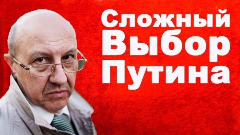 Сложный Выбор Владимира Путина – что делать c пятой колонной?