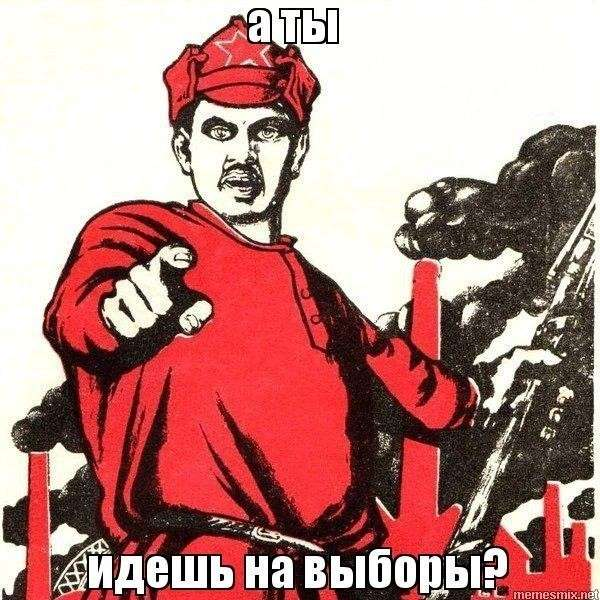 А ты проголосуешь за Владимира Путина?