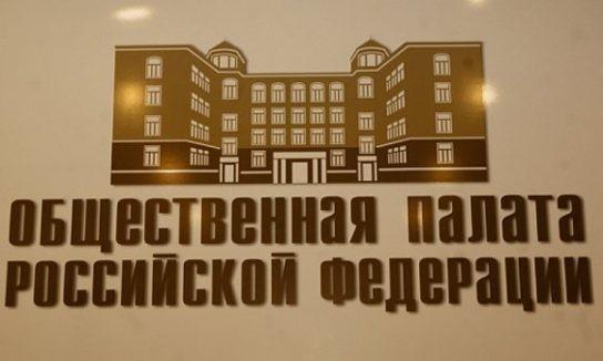 Общественная палата РФ вскрыла новые факты иностранного вмешательства в российские выборы