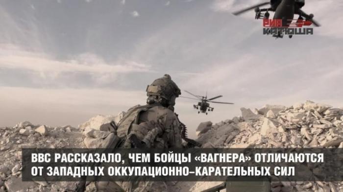 Чем бойцы «Вагнера» отличаются от западных оккупационно-карательных сил по мнению ВВС