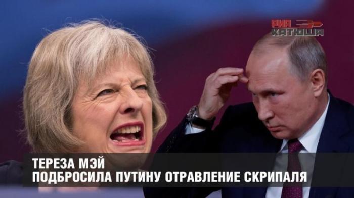 Злобная старуха Тереза Мэй подбросила Владимиру Путину отравление Скрипаля