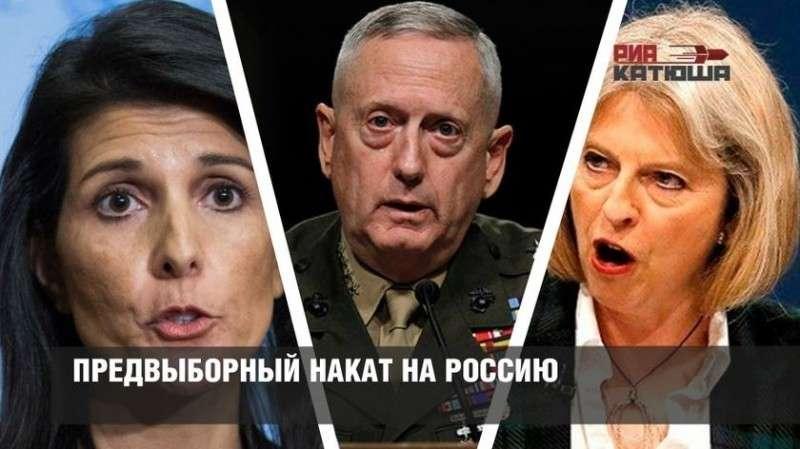 Предвыборный накат Дикого Запада на Россию