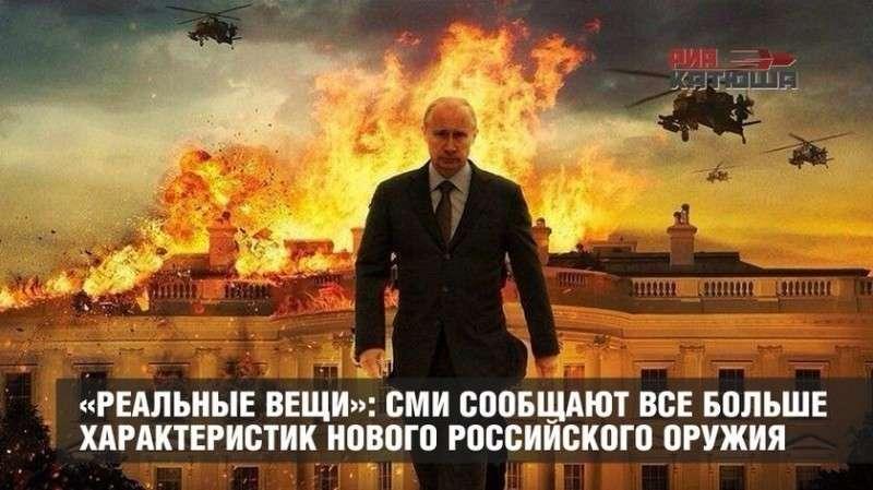 СМИ сообщают всё больше характеристик новейшего российского оружия