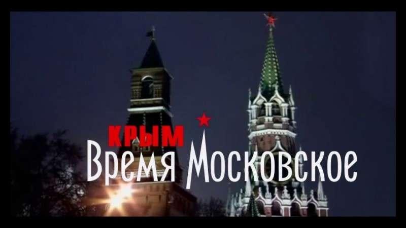 Документальный фильм «Крым. Время Московское.»
