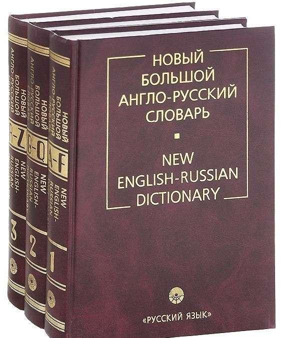 Словарь демократического языка – правильное толкование англо-сионистких слов и выражений