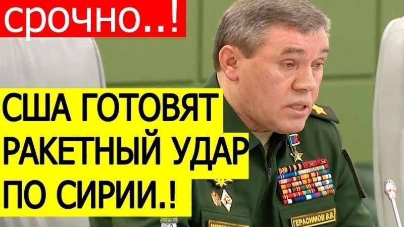 Министерство обороны России предотвратило химическую атаку США в Сирии