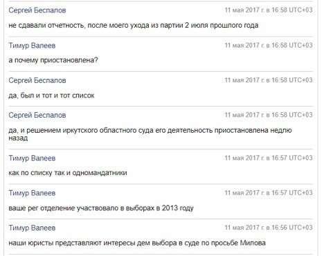 Глава штаба Ксении Собчак «спалил» запланированные провокации «Голоса» на выборах