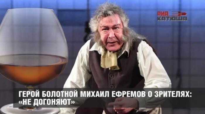 Герой Болотной Михаил Ефремов о зрителях: «Не догоняют высокого творчества»