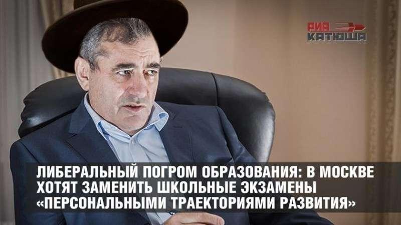 Засланное еврейство продолжает погром российского образования