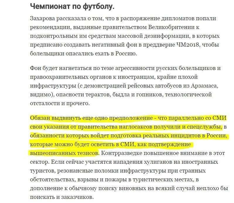 Дикий Запад против России: опасное обострение. Обзор от «эфирной разведки» 14.03.2018