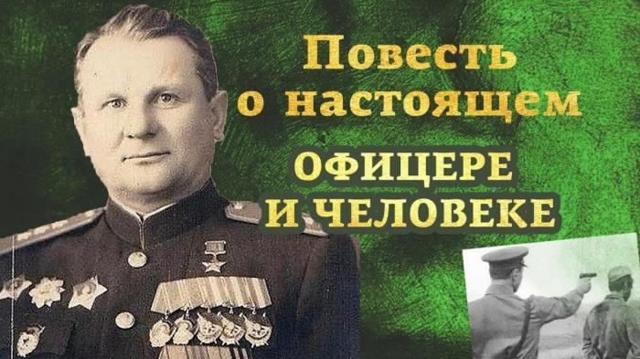 Повесть о настоящем русском Офицере и Человеке